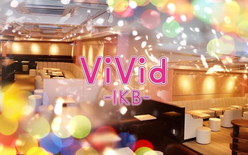 ViVid(ビビッド)の口コミ1